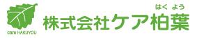 株式会社ケア柏葉