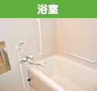 2DK浴室