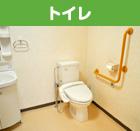 トイレと洗面は車椅子でも楽に入れます。